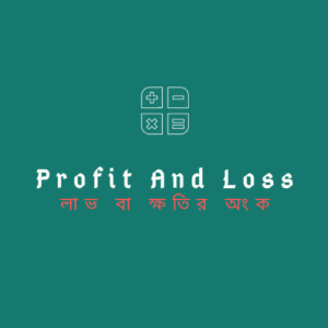 Profit and loss in Bangla