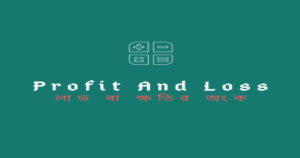 Profit and loss examples math in Bangla